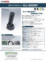 Wi-FiマイクロスコープMJ-302WFの製品カタログ