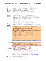 こちら - 長崎県バスケットボール協会