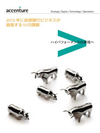 2015 年に投資銀行ビジネスが 直面する10の課題