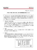 平成26年度(第69回)文化庁芸術祭賞の決定について