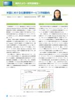 米国における位置情報サービス市場動向 - ITU-AJ