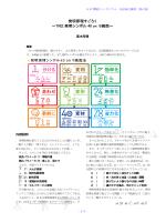 発明原理すごろく ~TRIZ 発明シンボル 40 on 9画面~