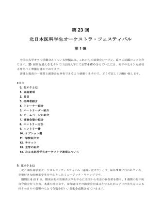 2015/01/04公開 - 第23回 北日本医科学生オーケストラフェスティバル