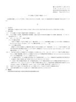 輸入注意事項(PDF形式:186KB)