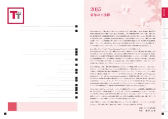 2015年 新年のご挨拶 ~ 日本シノプシス合同会社 社長