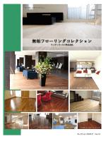 無垢フローリングカタログダウンロード(PDF/4.25MB)