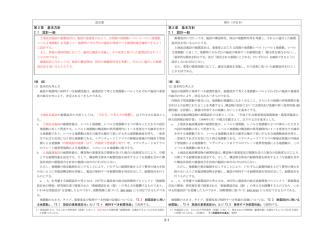2(PDF:1820KB)
