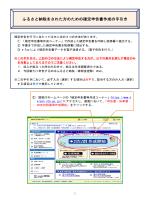 「ふるさと納税」申告ガイド(5MB)(PDF文書)