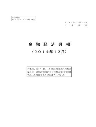 12月 - 日本銀行