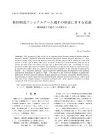 韓国剣道ナショナルチーム選手の剣道に対する意識