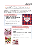 JR東海グループ「HAPPY VALENTINE 2015」