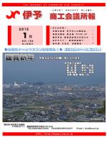 第156号 伊予商工会議所報発行!