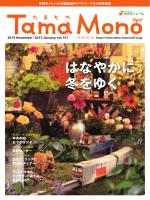 「TamaMono」vol.101