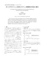オリゴチオフェンを含むスチレン誘導体の合成と重合