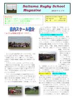 スクールマガジン2015年1月号 - 埼玉県ラグビーフットボール協会