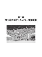 第Ⅰ章 第15回日本ジャンボリー実施概要 目 次
