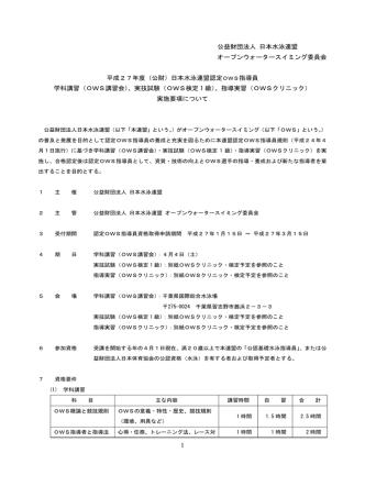 1 公益財団法人 日本水泳連盟 オープンウォータースイミング委員会 平成