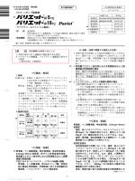パリエット錠10mg - エーザイの一般生活者向けサイト