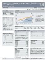 DWS グローバル公益債券ファンド(毎月分配型)