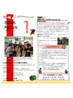 SIRA News - 仙台国際交流協会