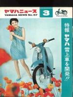ヤマハニュース,JPN,No.57,1968年,3月,3月号,I Love Yamaha,ヤマハ