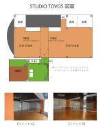 STUDIO TOVOS 図面