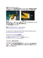【薄型リチウムセラミックバッテリー】 台湾の ProLogium は液体電解質を