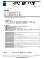 Arrows信託受益権(201412)の格付を維持 [(株)イオン銀行(委託者)]