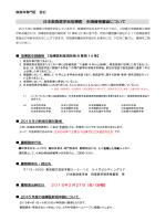 日本救急医学会指導医 申請資格審査について