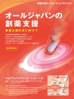 オールジャパンの 創薬支援