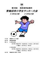 1/25(日)6年生「青梅招待小学生サッカー大会」