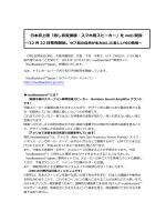 日本初上陸「癒し音変換器・スマホ用スピーカー」を web 開設 ~12 月 22