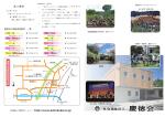 社会福祉法人 慶徳会 高齢者サービスパンフレット