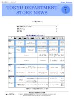 東急百貨店ニュース1月号