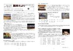 こくふ便り12月号(PDF:628.5KB)