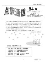 点訳通信第84号 - 日本ライトハウス情報文化センター