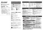 三菱HEMS 無線LANアダプター取扱説明書