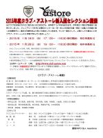 ・ 2015 年 1 月 18 日 (日) 17:00~ (16:30 受付開始) 柏 - club