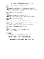 プログラム - 千葉県腎疾患懇話会