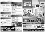 上越 - スポーツクラブ JOYFIT〜ジョイフィット