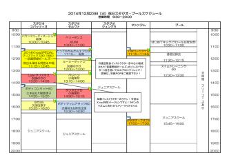 2014年12月23日(火)祝日スタジオ・プールスケジュール