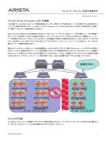 VXLAN(Virtual Extensible LAN)の概要 VXLANの用途:
