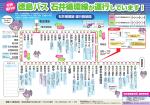 徳島バス 石井循環線時刻表(1.15MBytes)