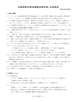 交野支部大会規定 - 大阪府軟式野球連盟 交野支部