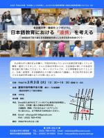 日本語教育における「連携」を考える
