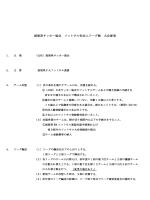 滋賀県サッカー協会 フットサル社会人リーグ戦 大会要項