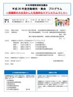 開催案内 - 日本保健師活動研究会