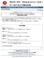 式典取材申請書ダウンロード - 障害者クロスカントリースキー 日本チーム