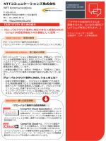 NTTコミュニケーションズ株式会社 NTT Communications