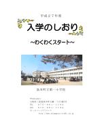 入学(転学)のしおり - 島本町立第一小学校